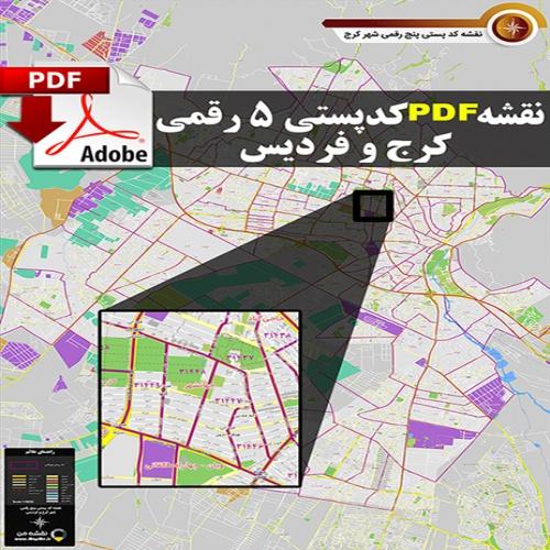 نقشه pdf کد پستی 5 رقمی شهر  کرج - فردیس با کیفیت بسیار بالا سال 99 در ابعاد بزرگ