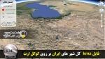 2097533x150 - بروز ترین لایه KMZ کل شهرهای ایران قابل نمایش در گوگل ارث