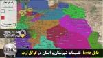 2097572x150 - بروز ترین لایه KMZ مرزبندی شهرستان ها و استان های ایران قابل نمایش در گوگل ارث
