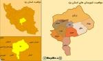 جدیدترین نقشه تقسیمات شهرستان های استان یزد بصورت عکس با کیفیت بالا 1