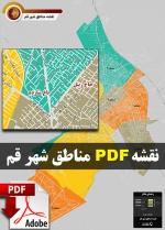 نقشه pdf مناطق شهر قم سال 99