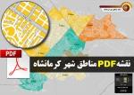 نقشه pdf مناطق شهر کرمانشاه با کیفیت بسیار بالا در ابعاد 100*140