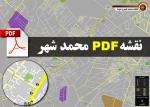 جدیدترین نقشه pdf شهر محمد شهر و حومه با کیفیت بسیار بالا در ابعاد 100*140